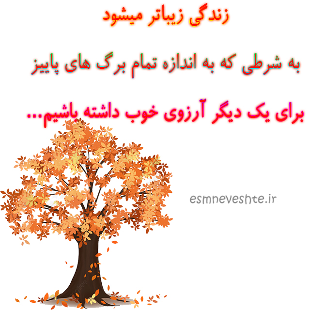 متن نوشته پاییز امد