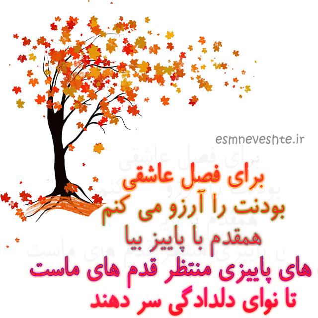 تصویر  پاییز امد