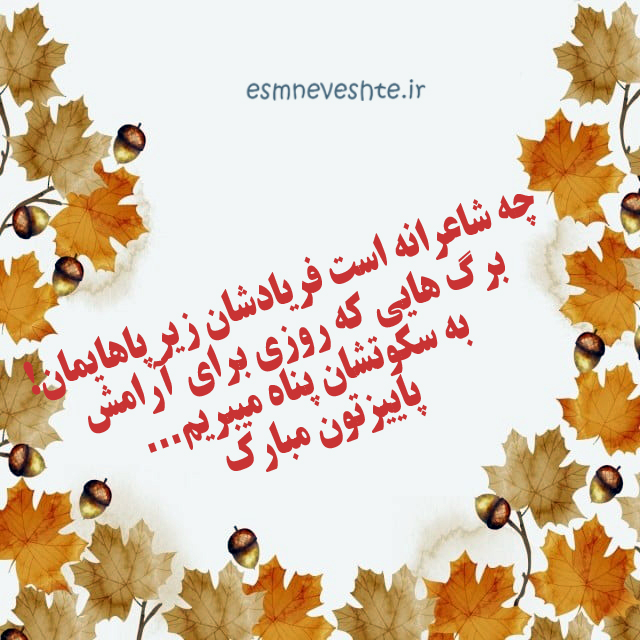 عکس نوشته پاییز غمگین