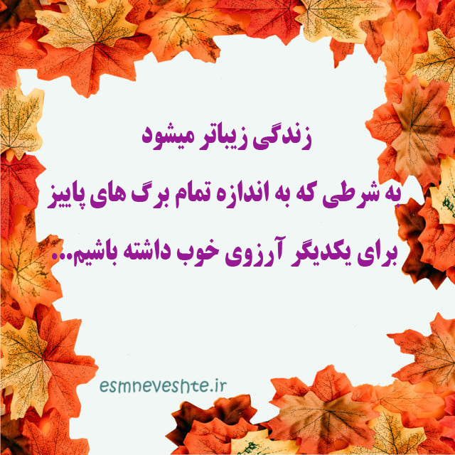 عکس نوشته پاییز با کیفیت بالا