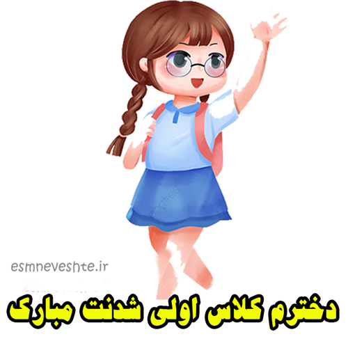 عکس پروفایل دخترم کلاس اولی شدنت مبارک