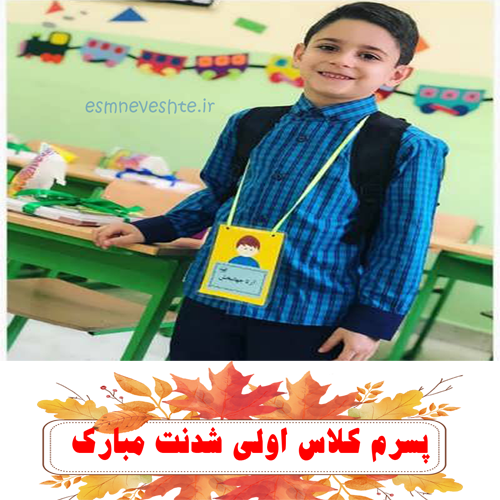 عکس پروفایل پسرم کلاس اولی شدنت مبارک