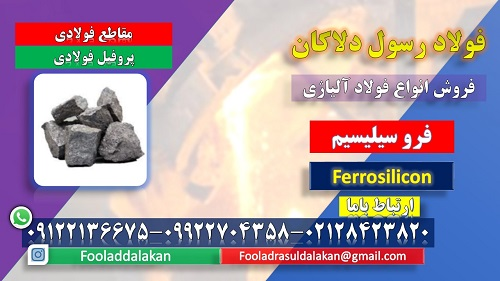 فرو سیلیسیم-Ferrosilicon- آمیژان