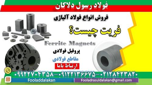 فریت-(آهن ربا)-Ferrite Magnets-فریت ها جزء مواد فری مغناطیسی و سخت و شکننده اند