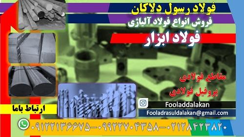 فولاد ابزار چیست؟- Tool Steel-طبقه بندی فولاد  ابزار-فولادهای ابزاری کارسرد- کربن بالا