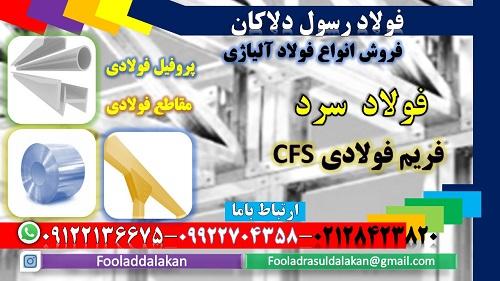 فولاد سرد -فریم های CFS-ورق های فولادی سازه ای-استاندارد IRC ,IBC,CABO,ICC (CFS)