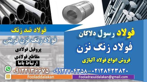 فولاد ضد زنگ-سینتیک رشد لایه آستنیت در سطح فولاد زنگ نزن فریتی Fe-23Cr-2/4Mo