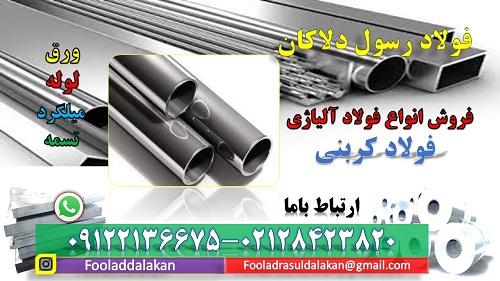 فولاد کربنی