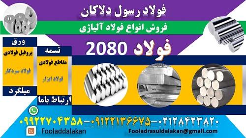 فولاد 2080-فولاد ابزار 2080-میلگرد 2080-فولاد سردکار 2080-فولاد spk-تسمه 2080