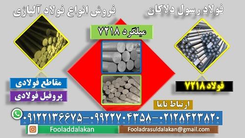 فولاد 7218-میلگرد 7218-گرد 7218-فولاد کم آلیاژ-CM3 – MO25 – V340 – 7218S