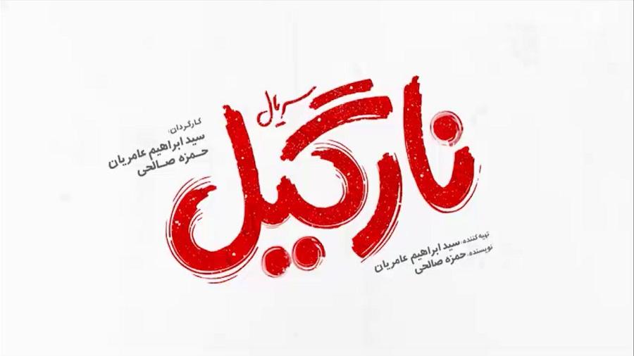 لوگو سریال نارگیل سید ابراهیم عامریان حمزه صالحی