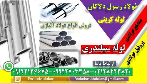 لوله های سیلندری-لوله های صنعتی-لوله سیلندری هیدرولیک-لوله های بادی کار سنگین-لوله فلزی