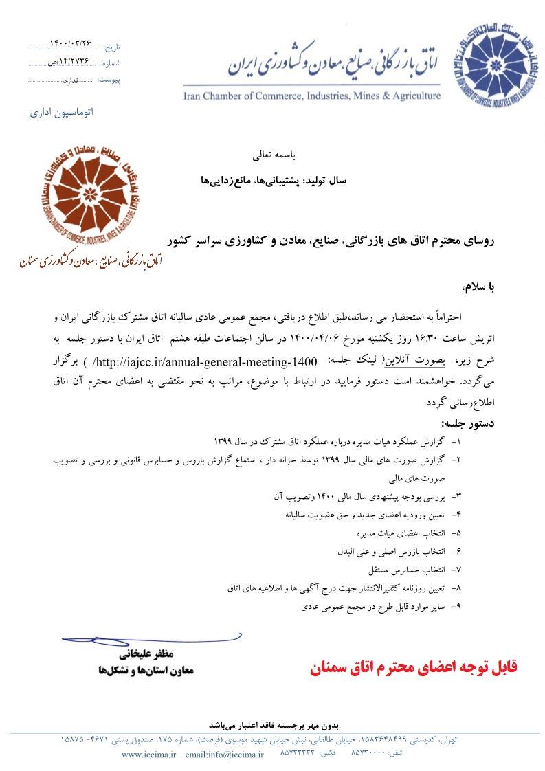 محمع عمومی اتاق مشترک ایران و اتریش 6 تیر 1400