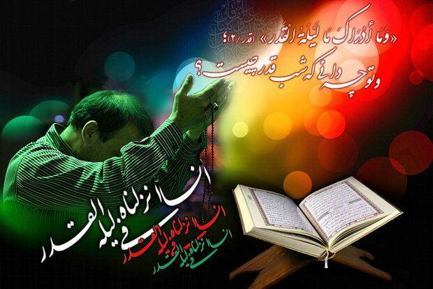 مراسم شبهای قدر در گلزار شهدا کرمانشاه برگزار میشود