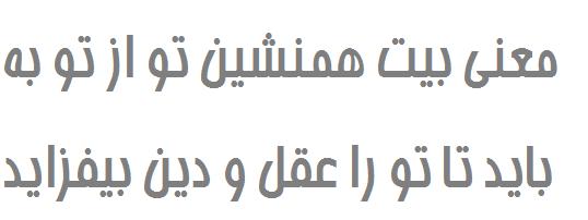 معنی بیت همنشین تو از تو به باید تا تو را عقل و دین بیفزاید