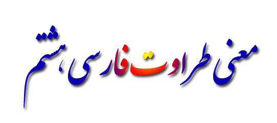 معنی طراوت فارسی هشتم