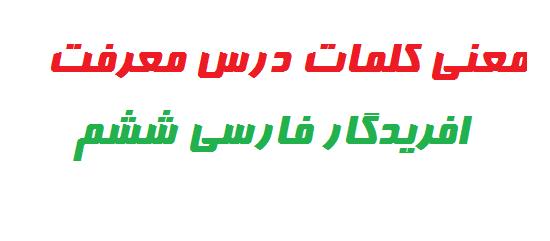 معنی کلمات درس معرفت افریدگار فارسی ششم
