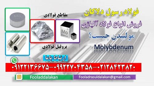 مولیبدن (Molybdenum)