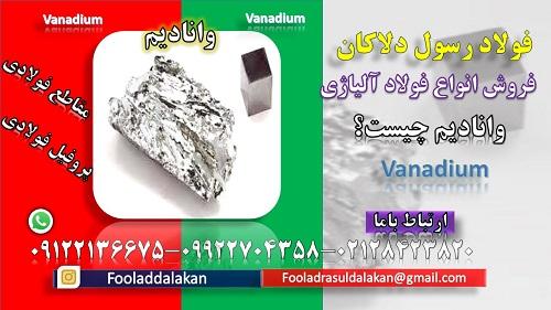 وانادیم چیست؟-Vanadium