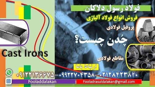 چدن - Cast Irons-آلیاژ آهنی-چدن خاکستری -چدن داکتیل-چدن مالیبل-چدن سفید-تولید چدن