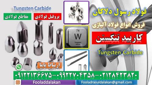 کاربید تنگستن-کاربید چیست؟-Tungsten Carbide-فلز تنگستن