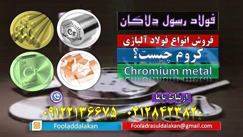 کروم -Chromium