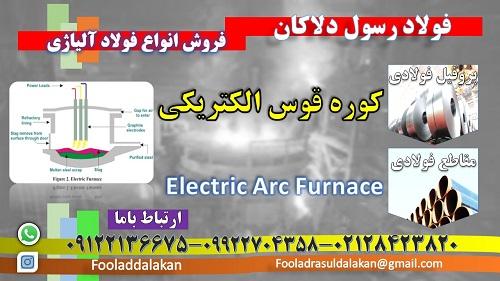 کوره قوس الکتریکی-Electric Arc Furnace-مراحل  فولادسازی در کوره های قوس الکتریکی