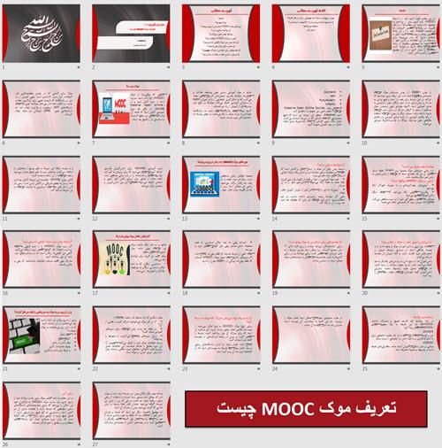 تعریف موک MOOC چیست