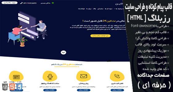 فروش قالب نت لاین 24 برای رزبلاگ