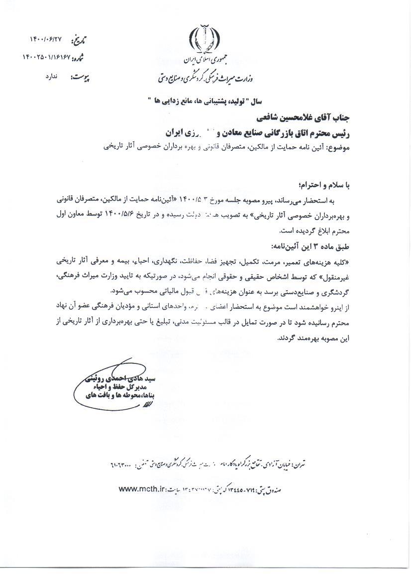 آئین نامه حمایت از مالکین و متصرفان قانونی