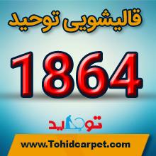 قالیشویی شیخ بهایی