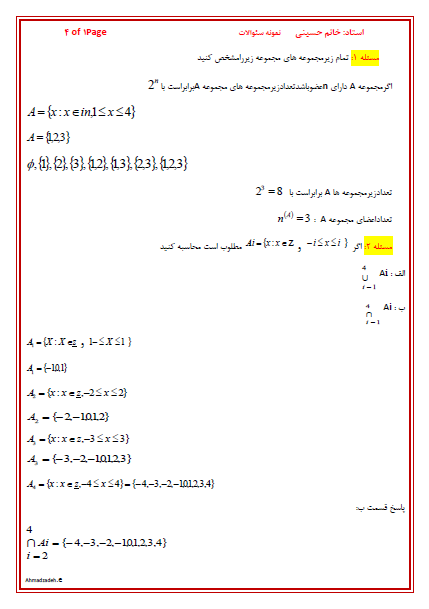 جزوه ریاضی کاربردی دکتر حسینی