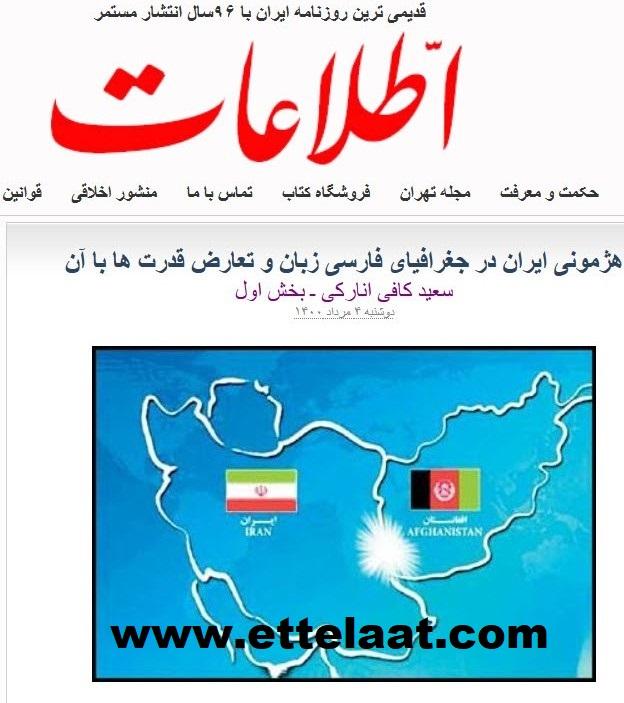 نتایج جامعه شناسی سیاسی افغانستان، طالبان و منافع بنیادین ملّی ایران