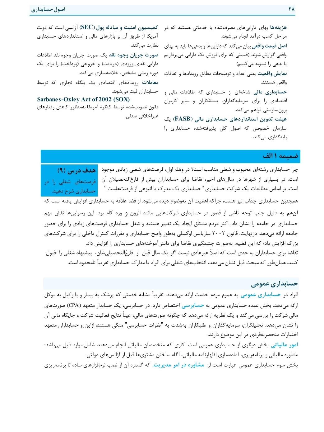 دانلود پی دی اف کتاب اصول حسابداری - 270 صفحه PDF