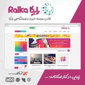قالب وردپرس فروشگاهی رایکا Raika نسخه 5.0.2 راستچین شده