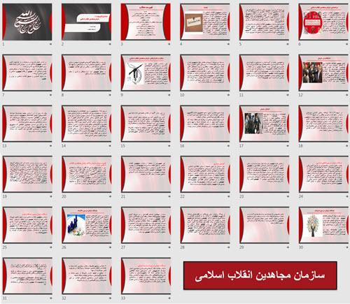پاورپوینت سازمان مجاهدین انقلاب اسلامی