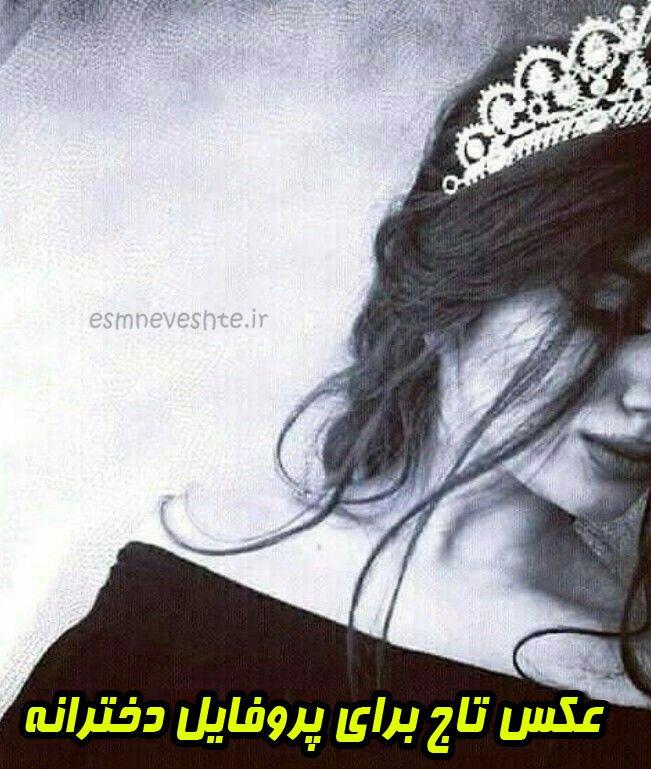 عکس تاج برای پروفایل دخترانه