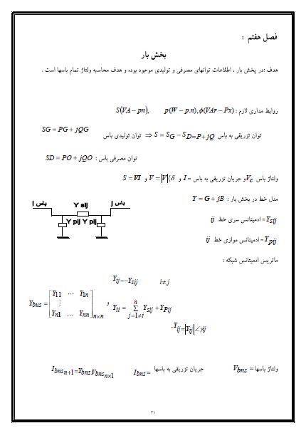 دانلود پی دی اف جزوه بررسی سیستم های قدرت 1