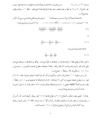 جزوه ریاضی عمومی 1