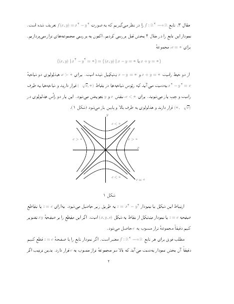 جزوه ریاضی عمومی 2