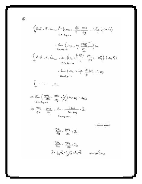 دانلود پی دی اف جزوه الکترومغناطیس
