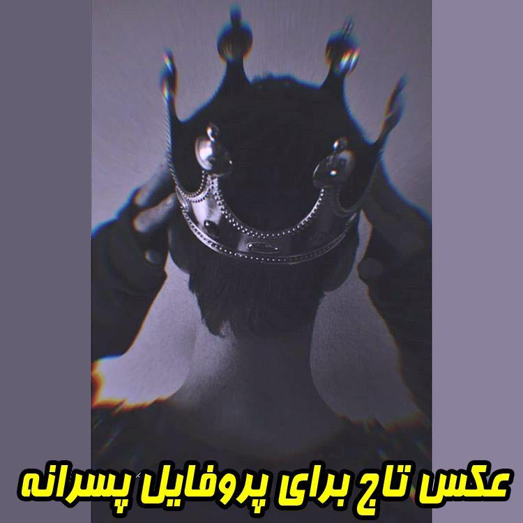 عکس تاج برای پروفایل پسرانه