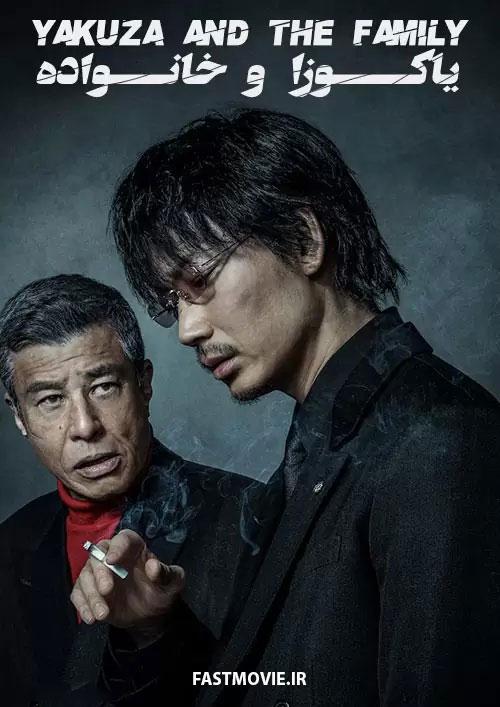 دانلود فیلم Yakuza and the Family 2021