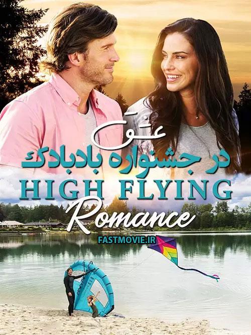 دانلود فیلم High Flying Romance 2021