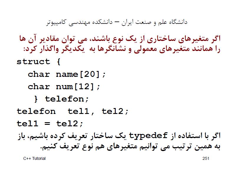 دانلود پی دی اف جزوه آموزش C++