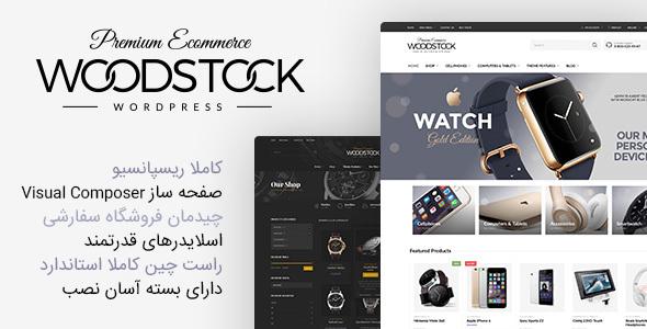 قالب وردپرس فروشگاهی وود استاک WoodStock نسخه 1.2 راستچین شده