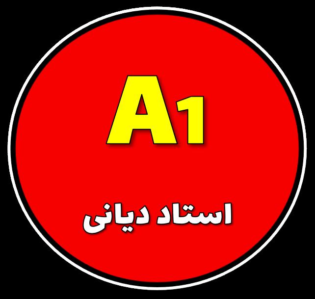 سطح A1