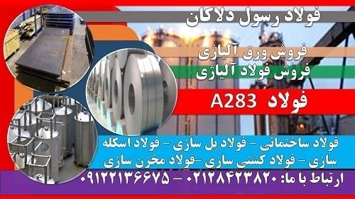 A283 - ورق A283 - فولاد A283 - فولاد  سازه ای - فولاد ساختمانی