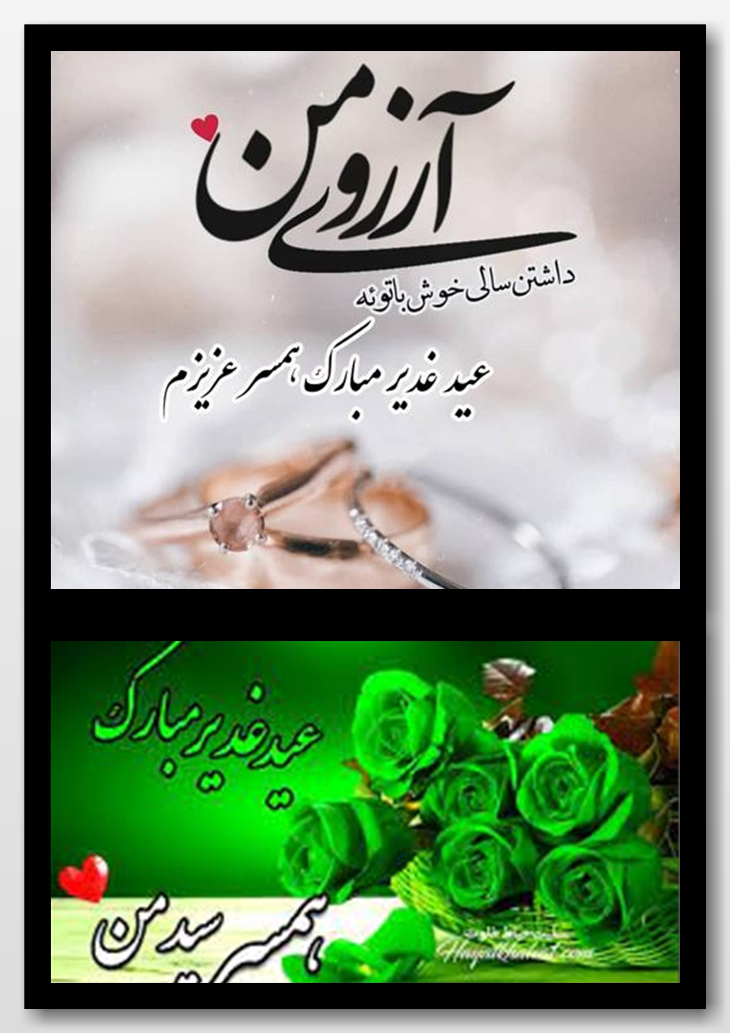 عکس نوشته تبریک عید غدیر به همسر سیدم