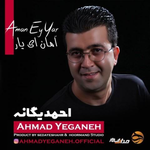 دانلود آهنگ احمد یگانه به نام امان ای یار
